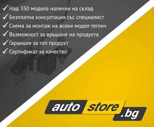 Autostore.bg