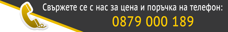 Свържете се с нас за цена и поръчки - Autostore.bg