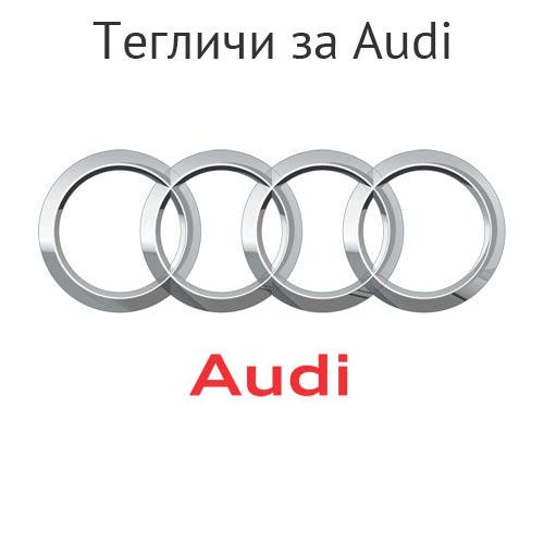 Тегличи за Audi