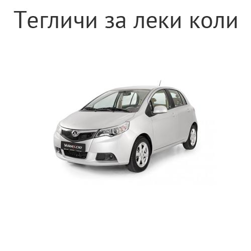 Тегличи за леки автомобили