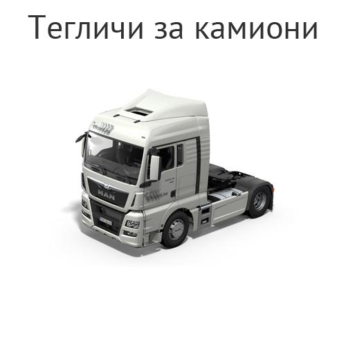 Тегличи за камиони