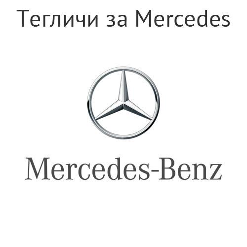 Тегличи за Mercedes-Benz