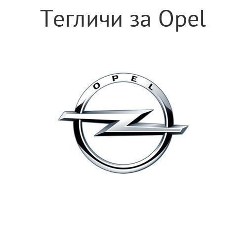 Тегличи за Opel