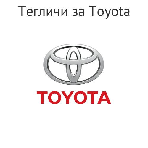 Тегличи за Toyota