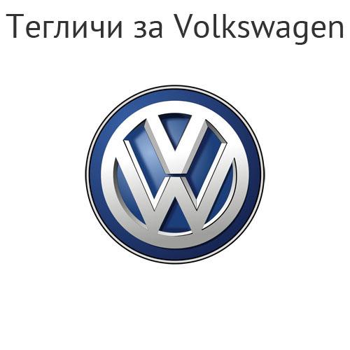 Тегличи за Volkswagen
